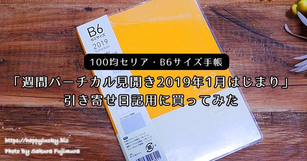 【100均セリア】B6サイズ手帳「週間バーチカル見開き2019年1月はじまり」引き寄せ日記用に買ってみた