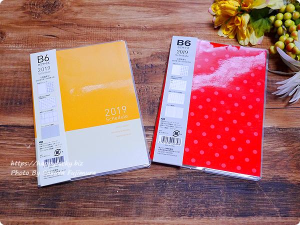 【100均セリア】B6サイズ手帳「週間バーチカル見開き2019年1月はじまり」二種類買った