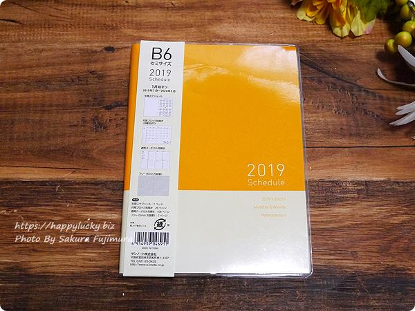 【100均セリア】B6サイズ手帳「週間バーチカル見開き2019年1月はじまり」黄色の表紙の別バージョンを買った