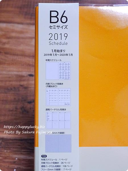 【100均セリア】B6サイズ手帳「週間バーチカル見開き2019年1月はじまり」内容一覧