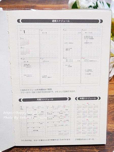 【100均セリア】B6サイズ手帳「週間バーチカル見開き2019年1月はじまり」手帳の使い方サンプル
