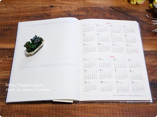 【100均セリア】B6サイズ手帳「週間バーチカル見開き2019年1月はじまり」年間スケジュール 2019~2020年
