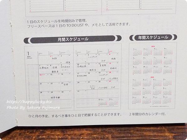 【100均セリア】B6サイズ手帳「週間バーチカル見開き2019年1月はじまり」月間スケジュールサンプル