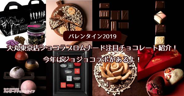 【バレンタイン2019】大丸東京店ショコラプロムナード注目チョコレート紹介!今年はジョジョコラボがあるよ!