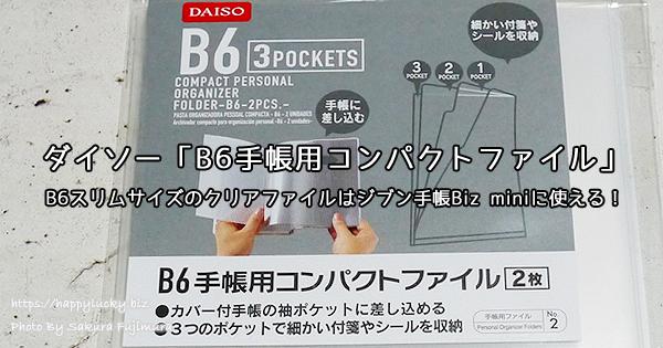 ダイソー「B6手帳用コンパクトファイル」B6スリムのクリアファイルはジブン手帳Biz miniに使える!