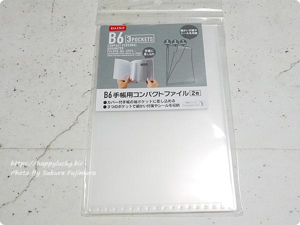 100円ショップ・ダイソー「B6手帳用コンパクトファイル」パッケージ全体