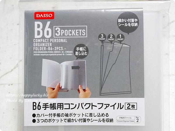 100円ショップ・ダイソー「B6手帳用コンパクトファイル」説明