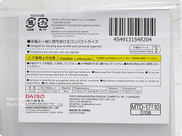 100円ショップ・ダイソー「B6手帳用コンパクトファイル」パッケージ裏
