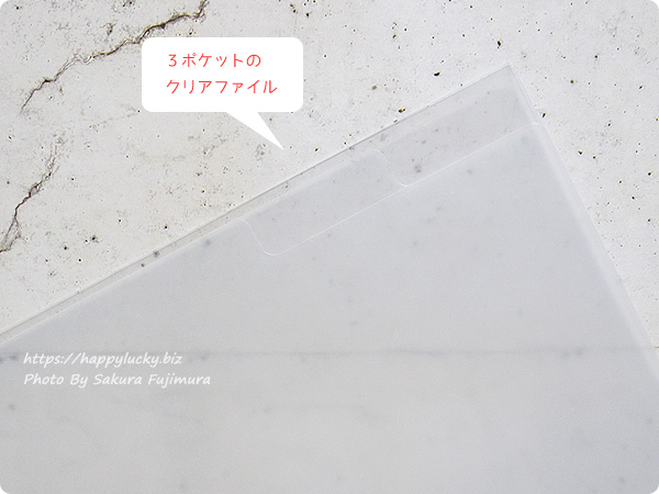 100円ショップ・ダイソー「B6手帳用コンパクトファイル」クリアファイルの仕切りは3ポケット