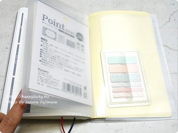 100円ショップ・ダイソー「B6手帳用コンパクトファイル」