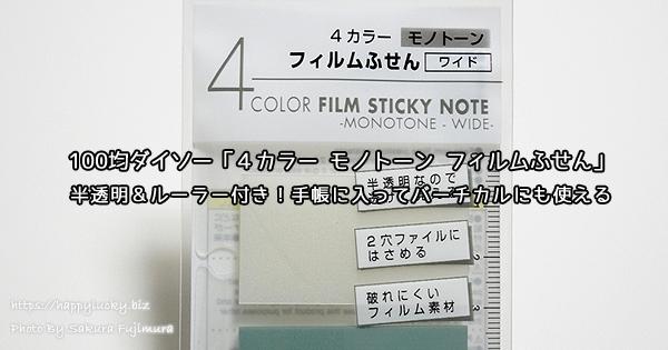 100均ダイソー「4カラー モノトーン フィルムふせん」半透明&ルーラー付き!手帳にも入って使いやすい