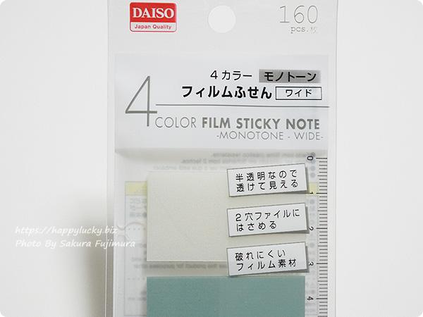 100円ショップ・ダイソー「4カラーモノトーンフィルムふせん[ワイド]」半透明フィルム付箋 透けて下が見えやすい、やぶれにくい