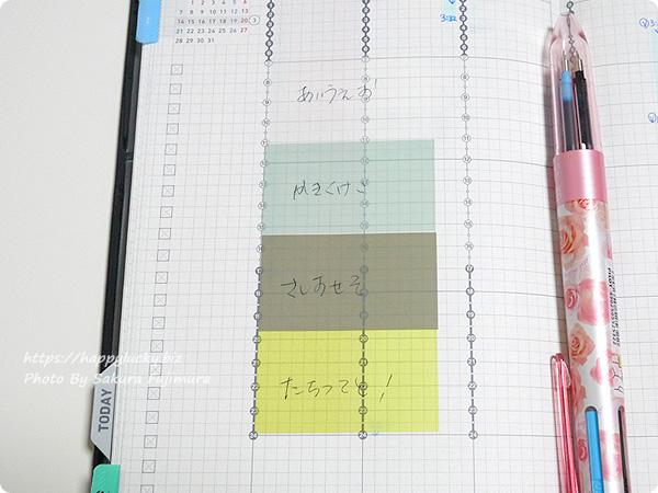 100円ショップ・ダイソー「4カラーモノトーンフィルムふせん[ワイド]」半透明フィルム付箋 文字を書き込んでみた
