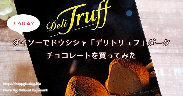 ダイソーでドウシシャ「デリトリュフ」ダークのチョコレートを買ってみた