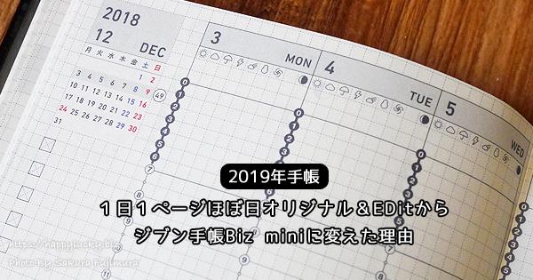 2019年手帳は1日1ページほぼ日オリジナル&EDitからジブン手帳Biz miniに変えたわたしの理由
