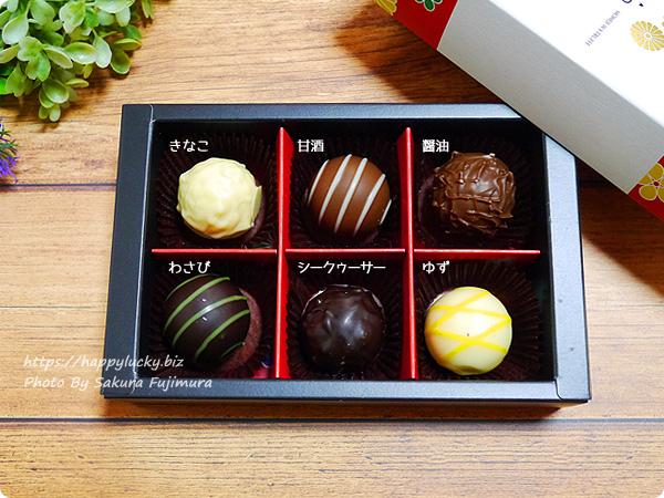 【バレンタイン2019】カルディコーヒーファームもへじオリジナル「もへじの和とりゅふ」もへじの商品を使ったチョコレート6種類