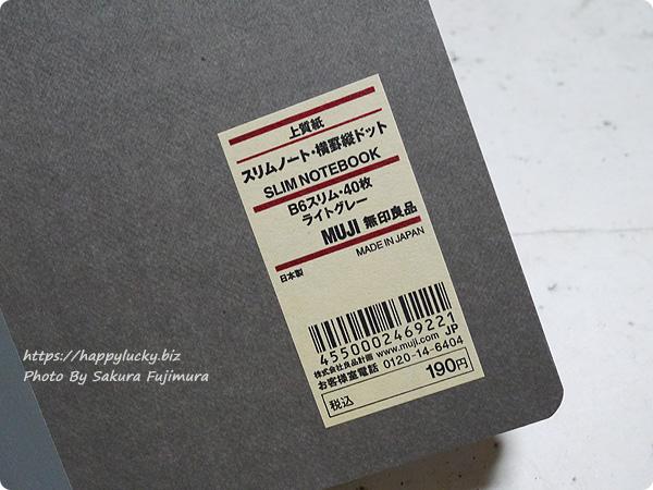 無印良品 上質紙スリムノート横罫縦ドットB6スリム タグアップ