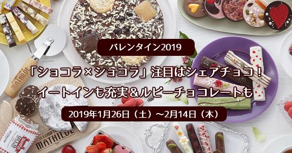 【バレンタイン2019】「ショコラ×ショコラ」注目はシェアチョコ!イートインも充実、ルビーチョコレートも<1/26~2/14>