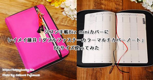 ジブン手帳Biz miniカバーにレイメイ藤井「ダブルファスナーカラーマルチカバーノート」B6サイズ使ってみた
