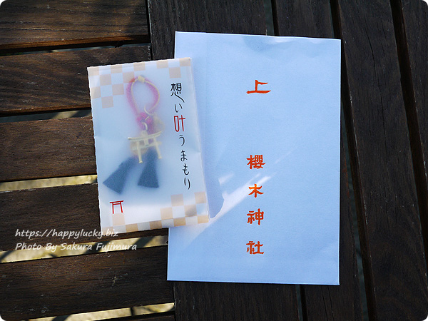 千葉県野田市櫻木神社で2019年に買った想い叶うまもり