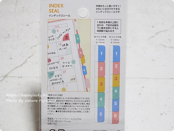 100円ショップ・セリア インデックスシール パッケージ裏側