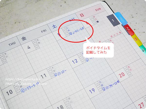 ジブン手帳Biz mini 月間カレンダーにボイドタイムの時間を記載[ラッキー手帳活用術]
