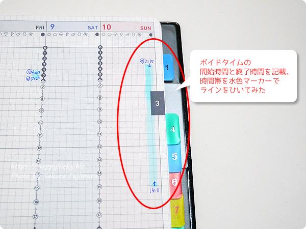 ジブン手帳Biz mini 週間カレンダーにボイドタイムの期間はマーカーで色づけ[ラッキー手帳活用術]
