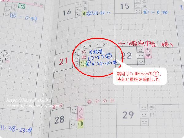 ジブン手帳Biz mini 月間カレンダーに新月・満月の時刻と種類を書きこんで、新月の願い事に対応してみた[ラッキー手帳活用術]