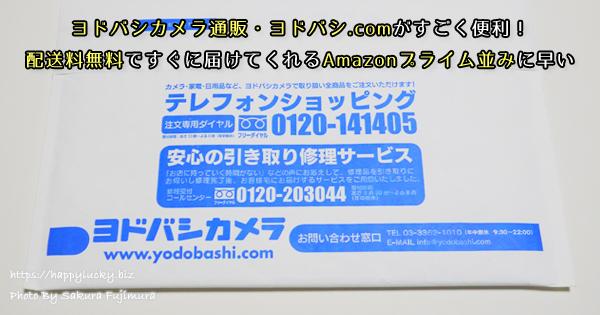 ヨドバシカメラ通販ヨドバシ.comがすごく便利!配送料無料ですぐに届けてくれるAmazonプライム並み!