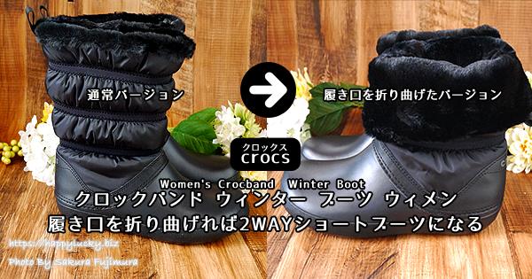 クロックス crocs クロックバンド ウィンター ブーツ ウィメン履き口を折り曲げればショートブーツになる