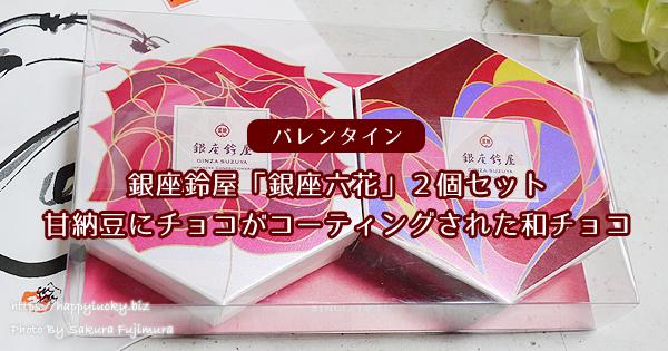 【バレンタイン】銀座鈴屋「銀座六花」甘納豆にチョコがコーティングされた和チョコ