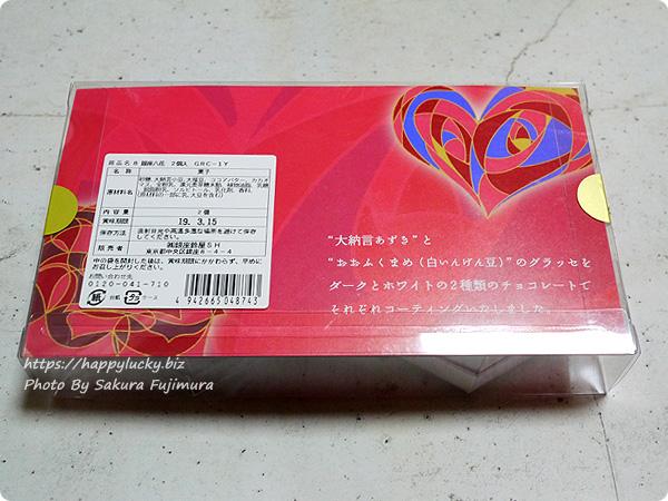 甘納豆専門店・銀座鈴屋「銀座六花」2個入り パッケージ裏