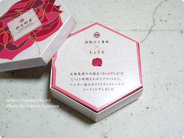 甘納豆専門店・銀座鈴屋「銀座六花」おおふくまめホワイト 内蓋