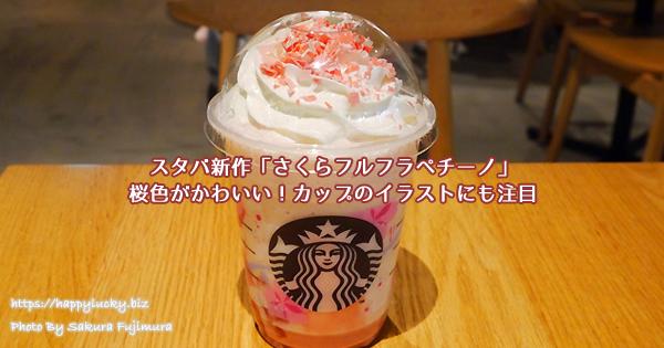 スタバ新作「さくらフルフラペチーノ」桜色がかわいい!カップのイラストにも注目