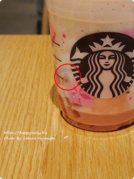 スターバックスコーヒー スタバ新作ドリンク「さくらフル フラペチーノ®」 カップにある星マークは「スターバックス リザーブ ロースタリー東京」の場所