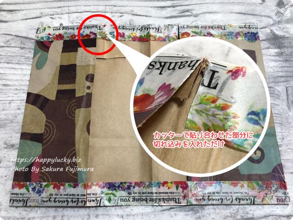 紙袋でブックカバー風手帳カバー マスキングで貼り合わせる