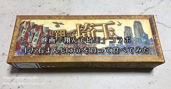 映画「翔んで埼玉」コラボの十万石まんじゅうを買って食べてみた