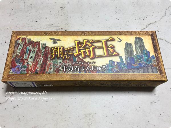 「翔んで埼玉」コラボレーション十万石まんじゅう パッケージ全体