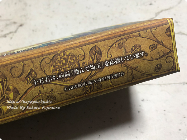 「翔んで埼玉」コラボレーション十万石まんじゅう パッケージその1