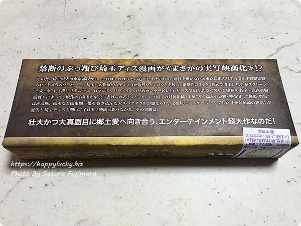 「翔んで埼玉」コラボレーション十万石まんじゅう パッケージ裏