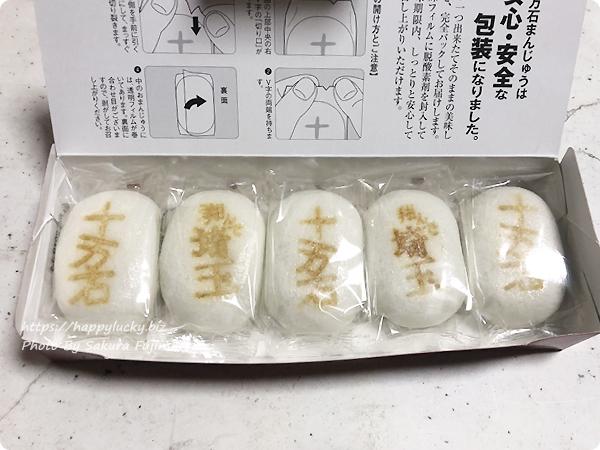 映画「翔んで埼玉」コラボレーション十万石まんじゅう 中身