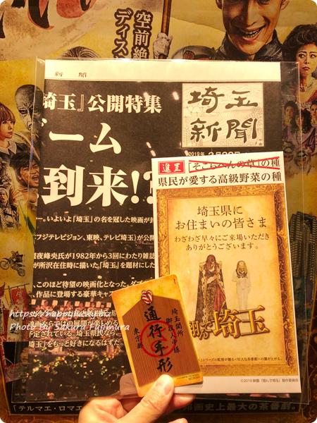 映画「翔んで埼玉」劇場でもらった先着入場者特典