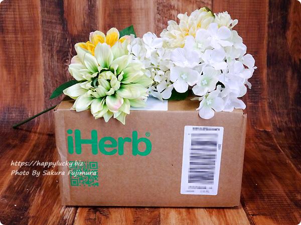 iHerbアイハーブ25回目の注文が届いた