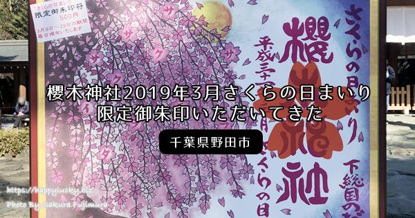 【御朱印巡り】櫻木神社2019年3月さくらの日まいり限定御朱印いただいてきた<千葉県野田市>