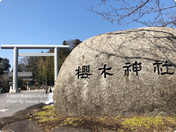 櫻木神社鳥居と石碑<千葉県野田市>
