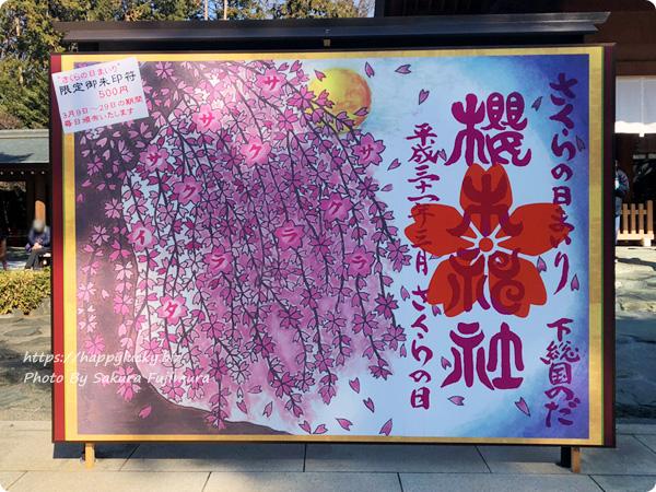 櫻木神社 2019年[平成31年]さくらの日まいり限定御朱印絵柄『月夜桜』看板 <千葉県野田市>