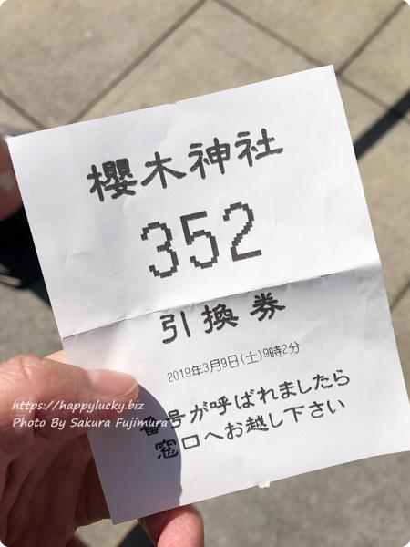 櫻木神社 さくらの日まいり整理券・引換券<千葉県野田市>