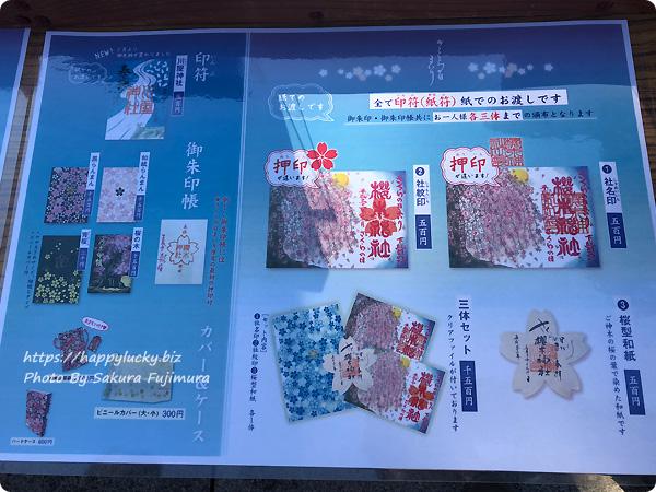 櫻木神社 2019年[平成31年]さくらの日まいり限定御朱印 頒布内容