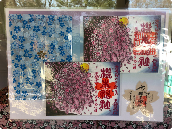 櫻木神社 2019年[平成31年]さくらの日まいり限定御朱印 クリアファイル付き3枚セット