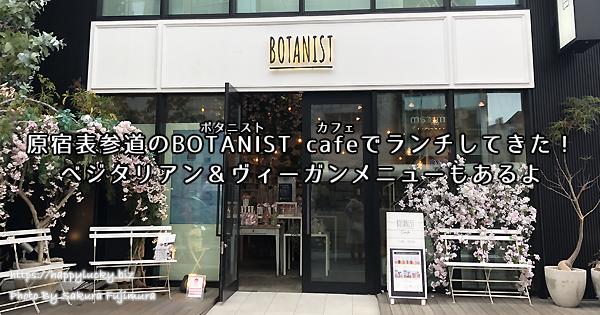 原宿表参道のBOTANIST cafe(ボタニスト カフェ)でランチしてきた!ベジタリアン&ヴィーガンメニューもあるよ